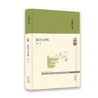 大家小书•新诗与传统(精装)