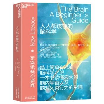 人人都该懂的脑科学