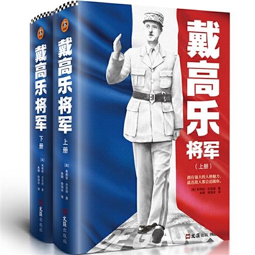 戴高乐将军(全二册)
