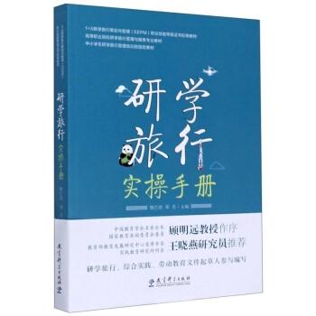 研学旅行实操手册