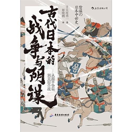 古代日本的战争与阴谋