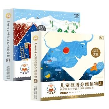 小羊上山儿童汉语分级读物(第1、2级)(共20册套装)