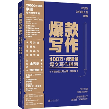 爆款写作 (千万级粉丝大号主编、十点读书内容负责人、金牌写作导师陈阿咪力作)