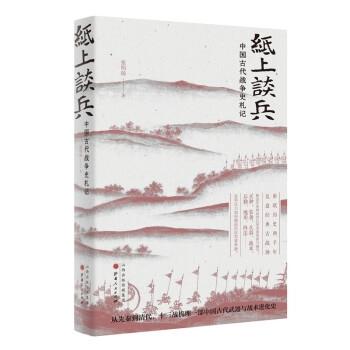 纸上谈兵:中国古代战争史札记