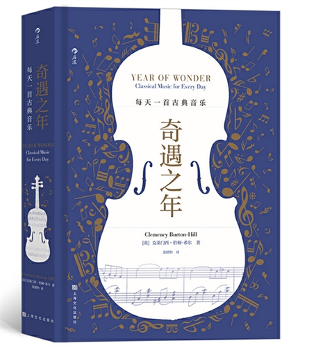 奇遇之年:每天一首古典音乐