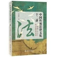 中国传统法律文化十二讲——一场基于正义与秩序维度的考量