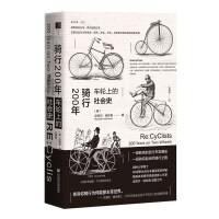 骑行200年:车轮上的社会史