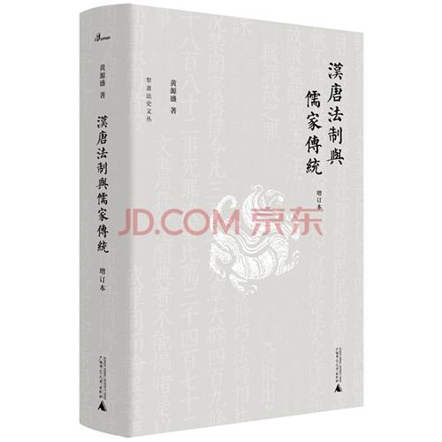 汉唐法制与儒家传统(增订本)