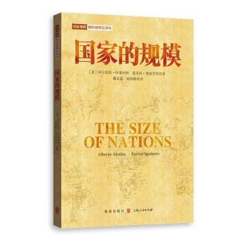 国家的规模