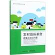 农村厕所革命政策与知识问答(32开)