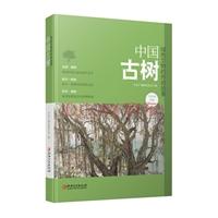 中国古树:绿色文物的传奇故事