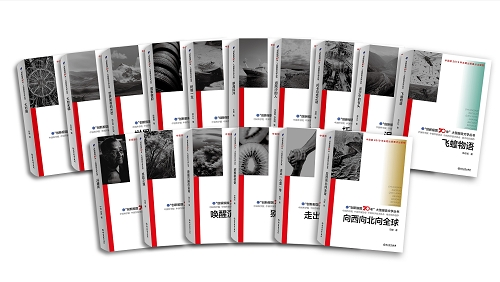 """""""创新报国70年""""大型报告文学丛书(全16册)"""