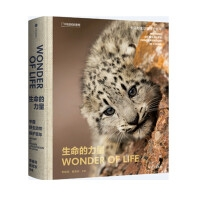 生命的力量:中国野生动物保护百年