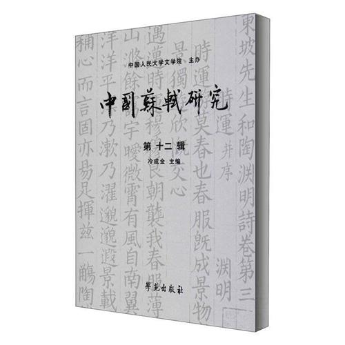 中国苏轼研究(第十二辑)