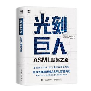光刻巨人:ASML崛起之路