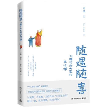 随遇随喜:刘墉写给大家的生活禅