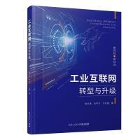 工业互联网:转型与升级/新科技·新经济