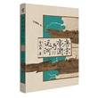 华章大历史:唐宋帝国与运河