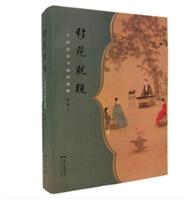移花就镜:二十四品诗书画印通释(精装)