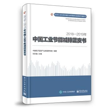 2018―2019年中国工业节能减排蓝皮书
