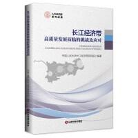 长江经济带高质量发展面临的挑战及应对