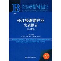 长江经济带产业蓝皮书:长江经济带产业发展报告(2019)