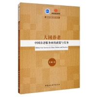 大国养老-(中国养老服务业的政策与实务)