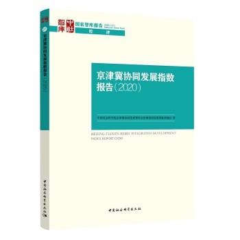 京津冀协同发展指数报告(2020)