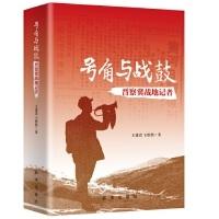 号角与战鼓:晋察冀战地记者