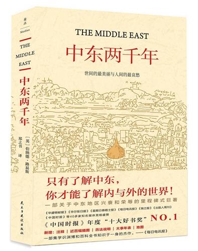 中东两千年