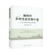 新时代乡村生态文明十讲——从美丽乡村到美丽中国