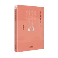 北京话语汇