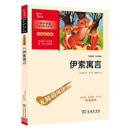 伊索寓言 快乐读书吧 三年级下册阅读 (中小学生课外阅读指导丛书)智慧熊图书