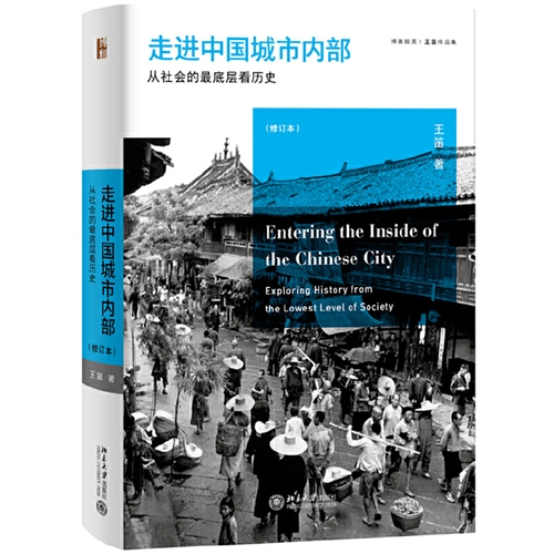 走进中国城市内部:从社会的最底层看历史