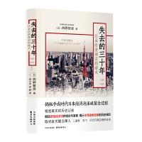 失去的三十年(1989-2019):日本经济神话的破灭