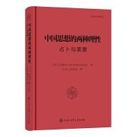 中国思想的两种理性——占卜与表意