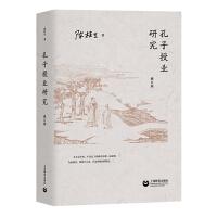 孔子授业研究(修订版)