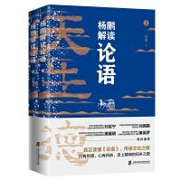杨鹏解读论语(套装全2册)