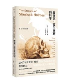 夏洛克·福尔摩斯的科学