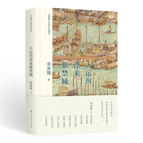 大运河漂来紫禁城