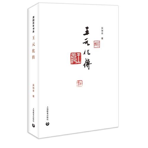 王元化传(清园百年书系)