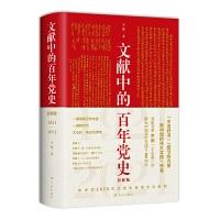 文献中的百年党史1921-2021(彩图版)