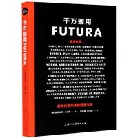 千万别用FUTURA:百年传奇字体的前世今生