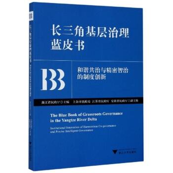 长三角基层治理蓝皮书:和谐共治与精密智治的制度创新