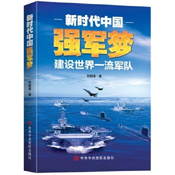 新时代中国强军梦:建设世界一流军队