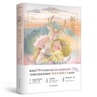 新童话(全彩珍藏本)