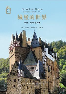 城堡的世界