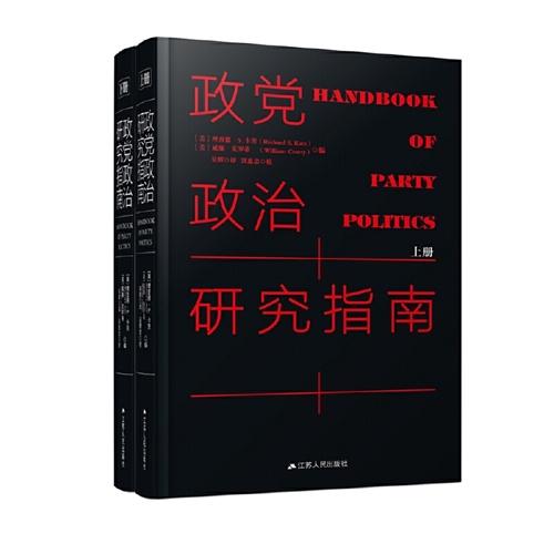 政党政治研究指南(全二册 精装收藏版)