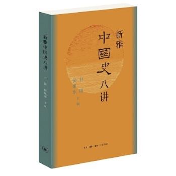 新雅中国史八讲