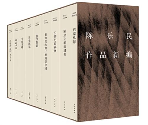 陈乐民作品新编礼盒装(全9册)